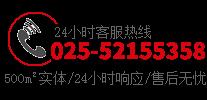 24小时客服热线:400-8888-147